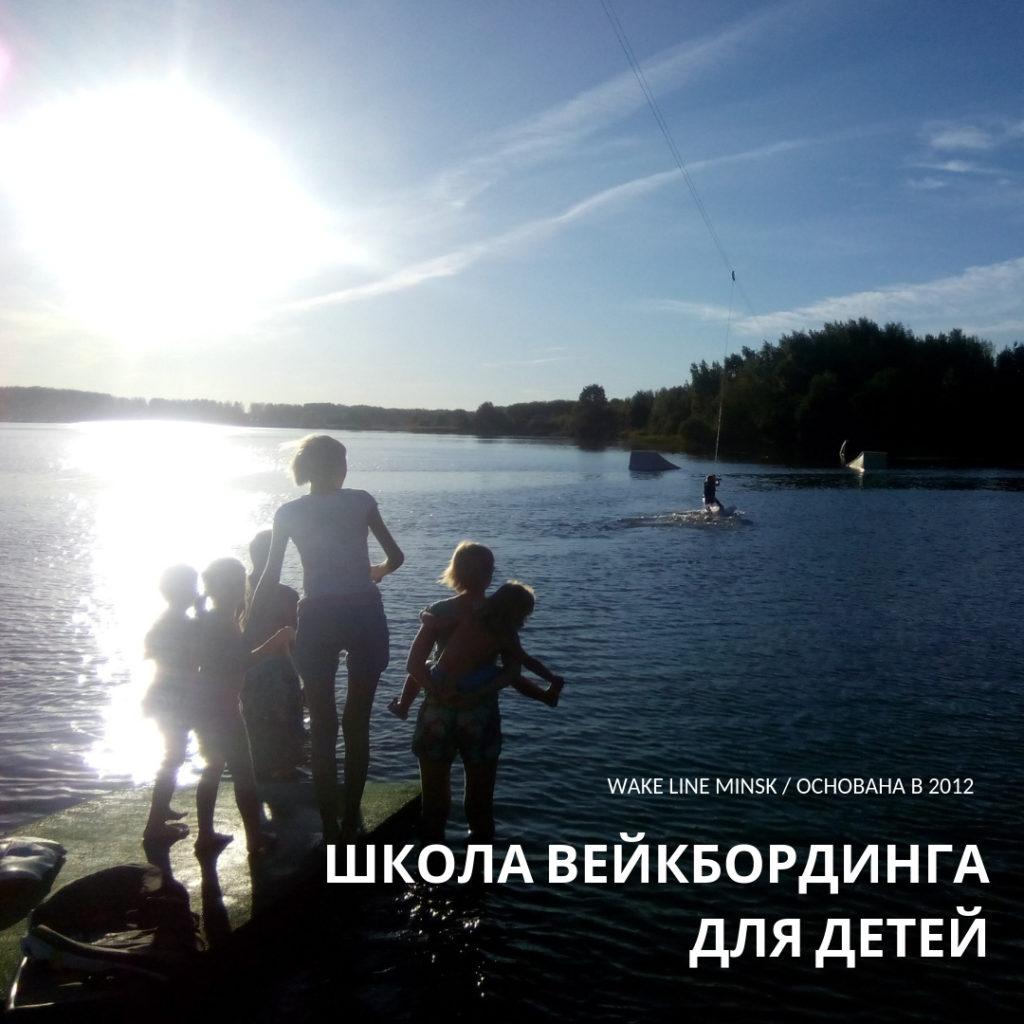 Вейкборд в Минске